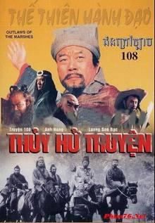 Thủy Hử 108 Vị Anh hùng - 1986 - 1996 Phim Bộ Dã Sử Hay