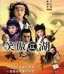 TIẾU NGẠO GIANG HỒ - Đông Phương Bất Bại 2001 - Phim bộ Kim Dung  hay nhất