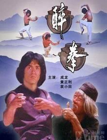 Túy quyền 2 - Phim võ thuật Thành Long hay kinh điển