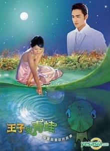 Hoàng Tử Ếch - Bản Thái