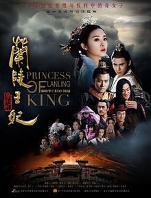 LAN LĂNG VƯƠNG PHI  - Princess Of Lanling King 2016