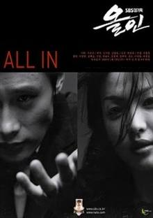 Ván Bài Định Mệnh 2003 - Một cho tất cả - Phim Lừa Đảo Cờ Bạc