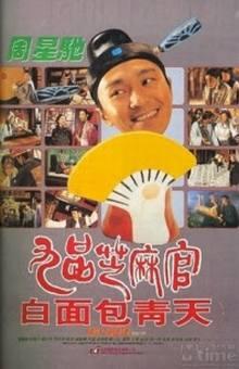 Quan Xẩm Lốc Cốc - Phim hài Châu Tinh Trì