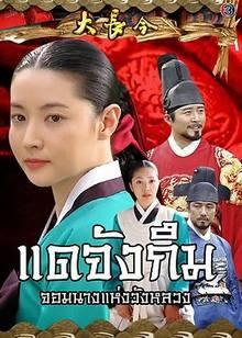 Nước Mắt Đại Trường Kim -  Đê Chang Kưm 2003 - Dae Jang Geum 2003 -