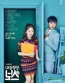 Ông Chủ Bí Ẩn - Phim Hàn Quốc hay Hot 2017