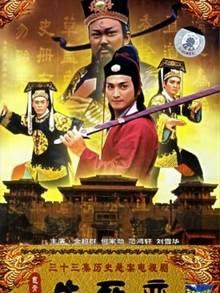 Bao Thanh Thiên - Khai Phong Kỳ Án