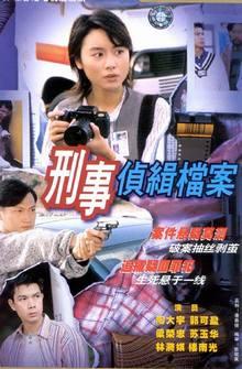 Hồ Sơ Trinh Sát 1 - Phim Hồng Kong Cũ rất hay - FAFIM Lồng tiếng
