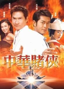 Trung Hoa Bịp Vương - Phim Hay Lưu Đức Hoa