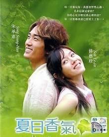 Hương Mùa Hè - Summer Scent 2003