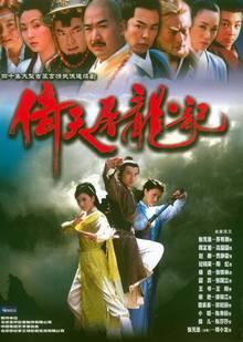 Ỷ Thiên Đồ Long Ký 2003 - Phim kiếm hiệp hay
