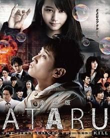 ATARU - Thiên Tài Tự Kỷ
