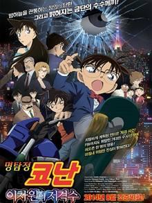 Detective Conan Movie 18 - Xạ Thủ Bắn Tỉa Không Tưởng