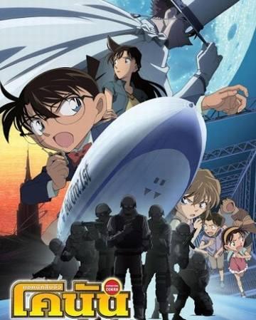 Thám Tử Lừng Danh Conan Movie 14