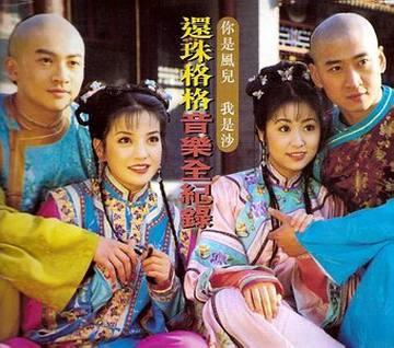 Hoàn Châu Cách Cách phần 1 và Phần 2 năm 1997-1999 Phiên bản Fafim