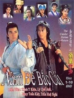 nam-de-bac-cai-1994