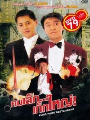 tra-lau-long-phung-phim-hay-chau-tinh-tri