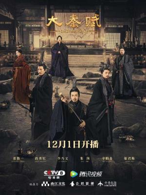 Đại Tần Đế Quốc 4 - Đại Tần Phú